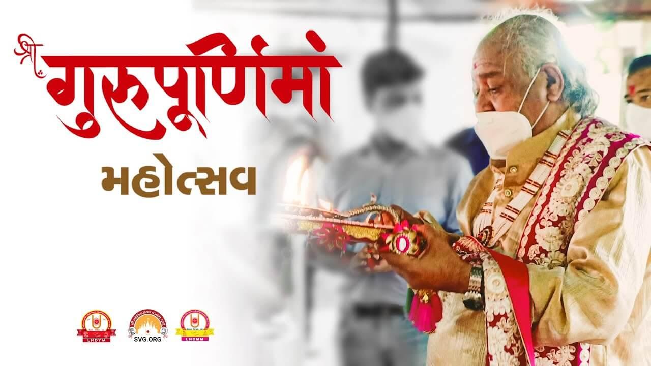 ગુરુ પૂર્ણિમા મહોત્સવ | Guru Purnima Mahotsav | 2020