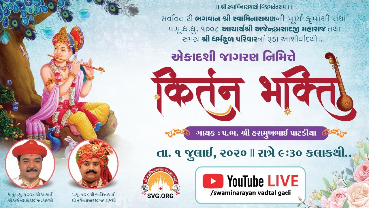 Kirtan Bhakti By Hasmukh Patadiya