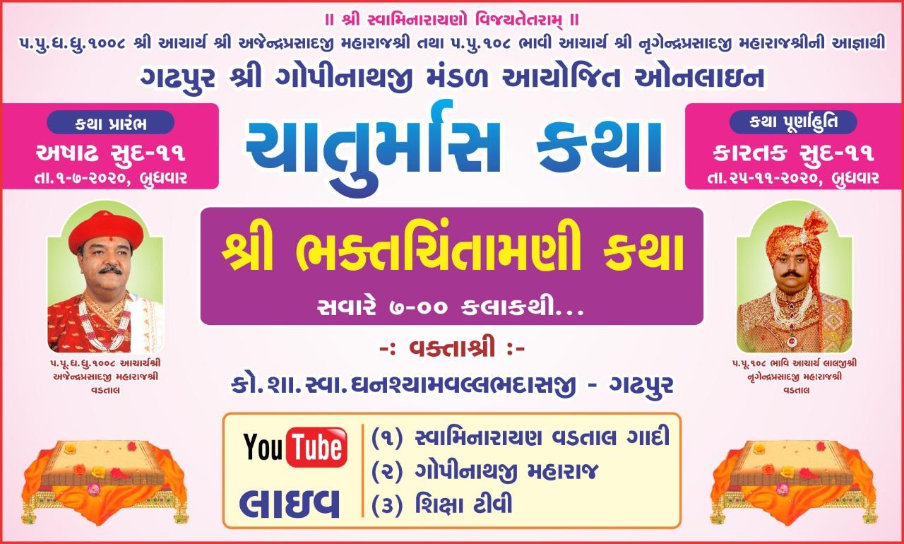 Gadhpur : Chaturmas Katha