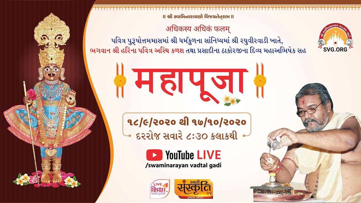 Adhik Mass Mahapuja - Raghuvir Vadi, Vadtal | 18 Sep to 17 Oct, 2020