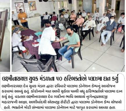 SVG Charity Plasma Donation Camp Organized By Laxminarayan Dev Yuvak Mandal, Surat To Help Corona Sufferers Sep 2020 Post By News Paper