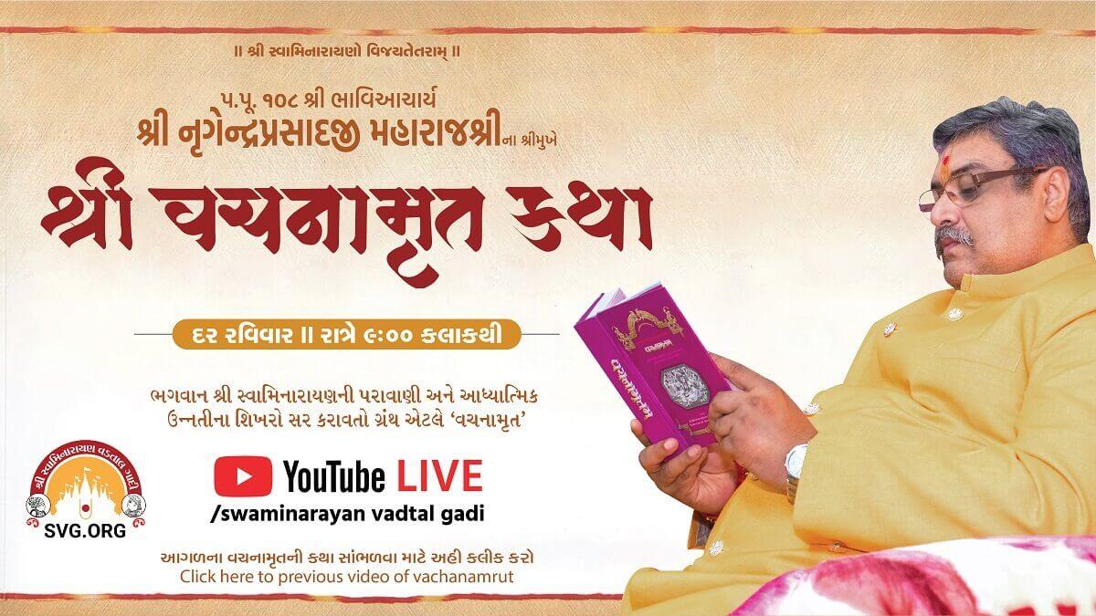 વચનામૃત કથા  | Vachanamrut Katha | Pu. Lalji Maharaj - Vadtal