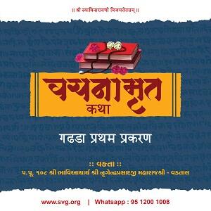 Gadhada Pratham 1 to 78 – H.H. Lalji Shree Nrigendraprasdaji Maharaj