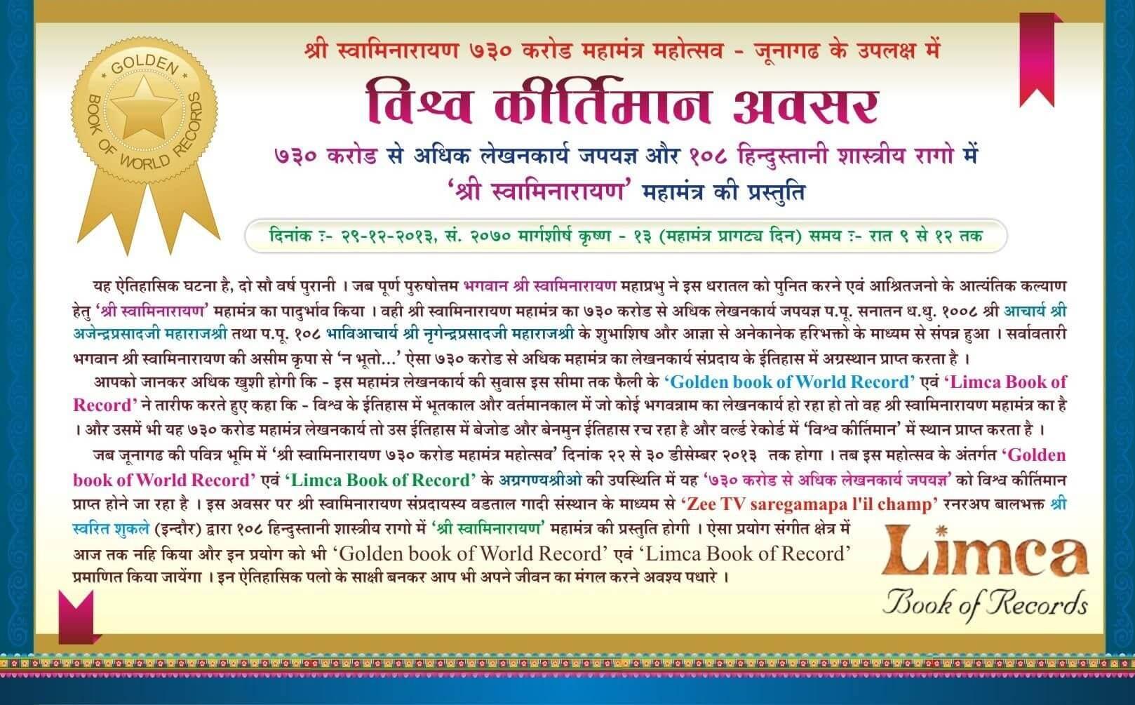 730 Crore Shree Swaminarayan Mahamantra Lekhan and Mahotsav to be written in Limca Book of records and Golden Book of Records.