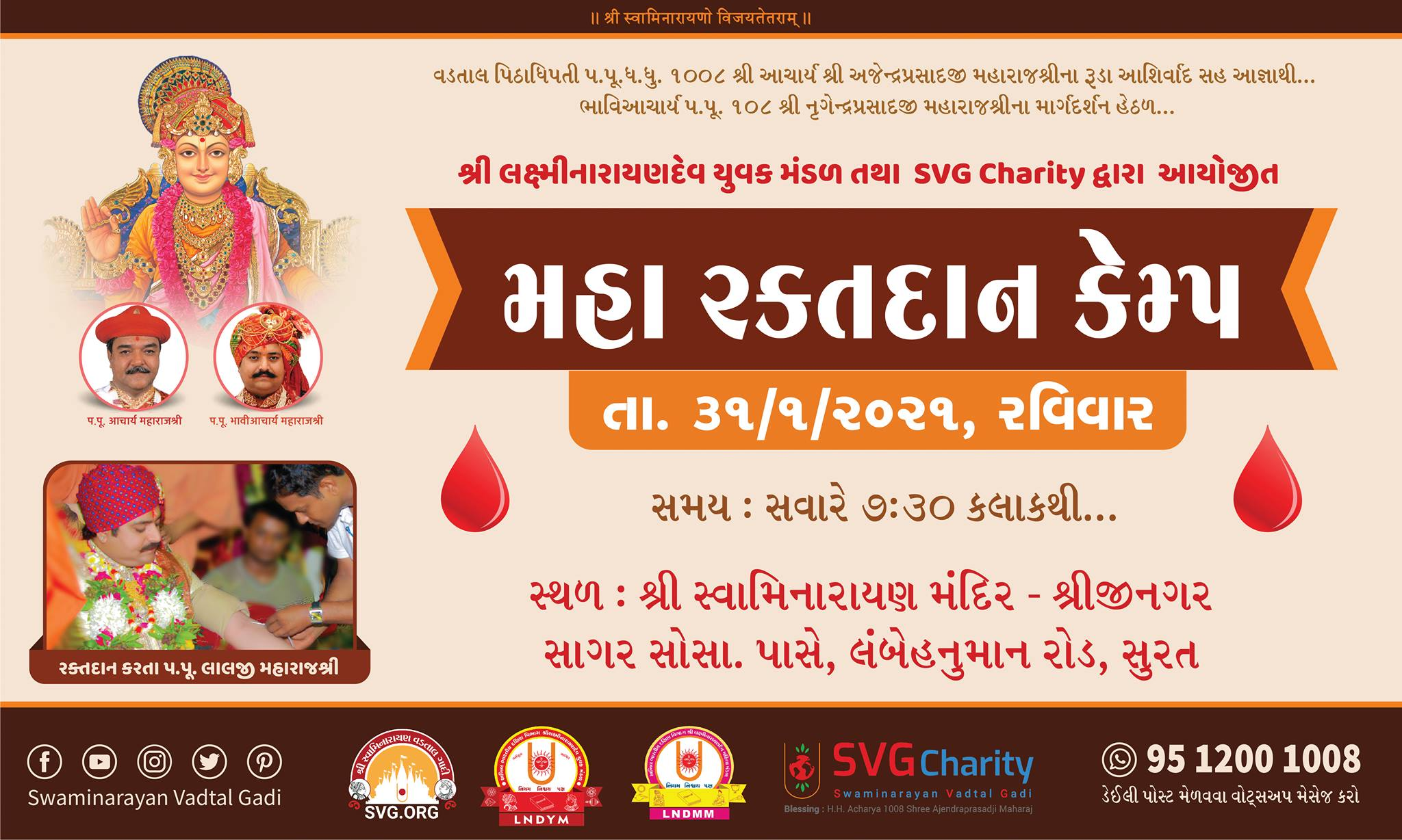 Blood Donation Camp  organized By LNDYM - Surat