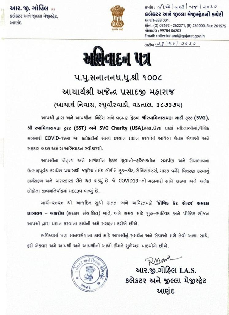 Covid 19 Appropriation Letter By Anand Collector