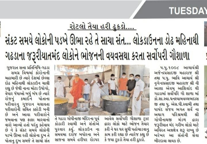 Covid 19 Relife Work Post By News Paper 1