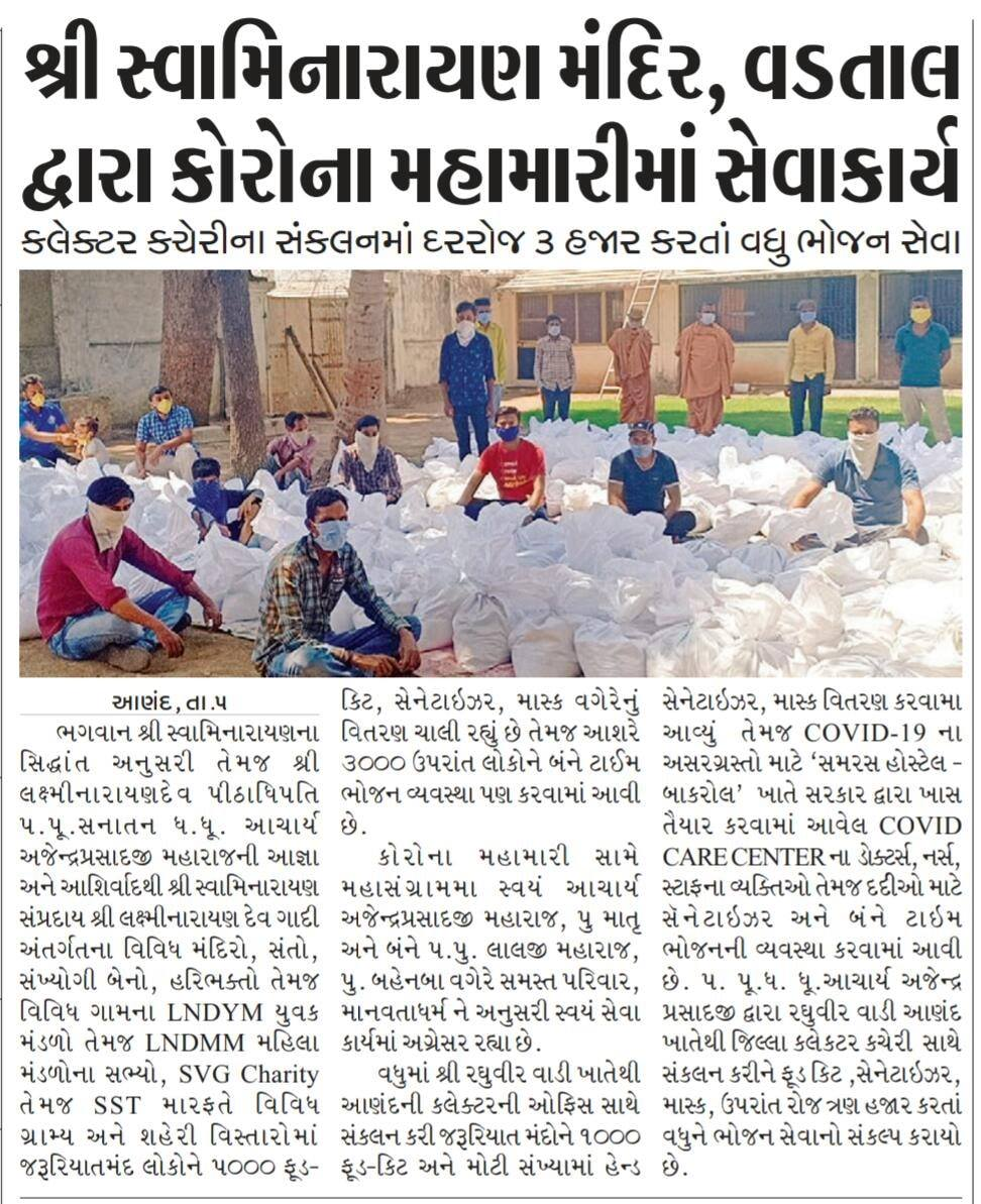 Covid 19 Relife Work Post By News Paper