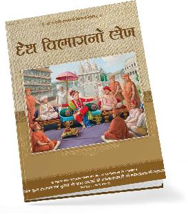 Desh Vibhag Book
