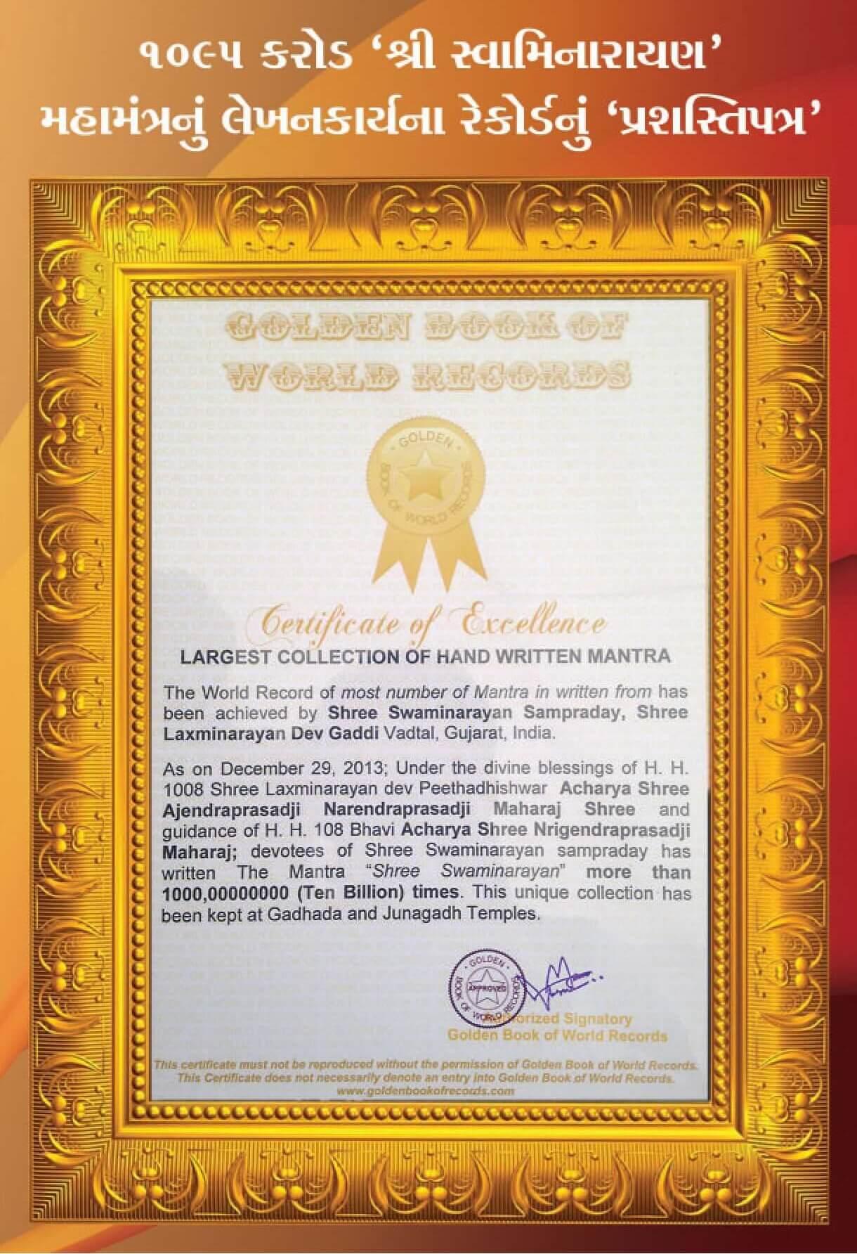 Golden Book of Records 1095 Crore Swaminarayan Mahamantra Lekhan Record