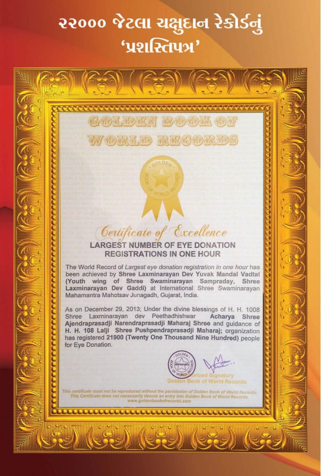 Golden Book of Records 22000 Largest Number of Eye Donation Registrations in One Hour