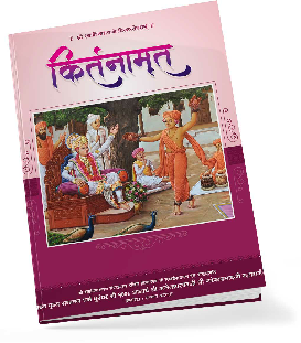 Kirtanamrut Book