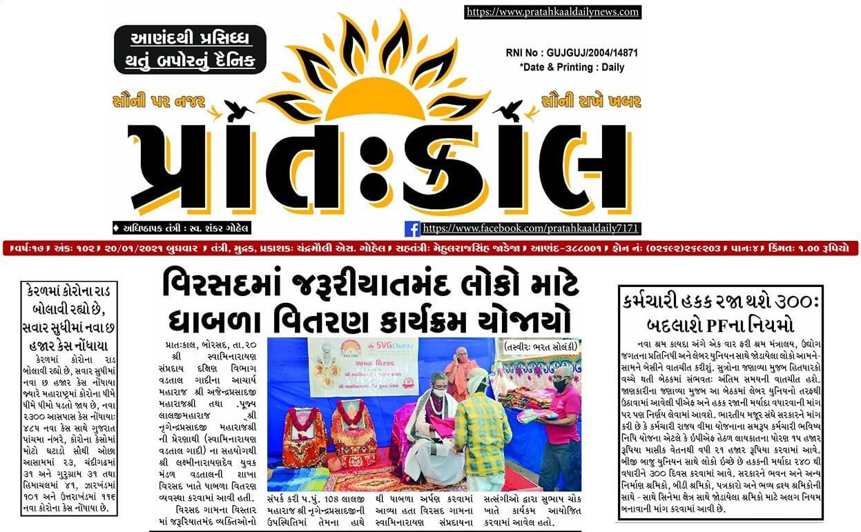 SVG Charity Blankets Distribution by LNDYM Virsad 19 Jan 2021 Post By Pratahkaal daily news