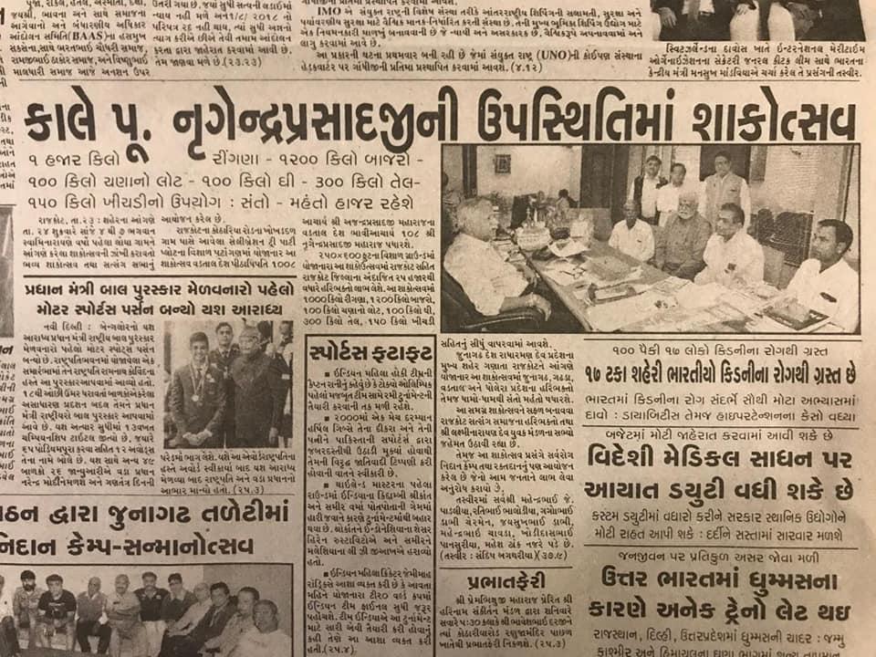 Shakotsav Rajkot 23 01 2020