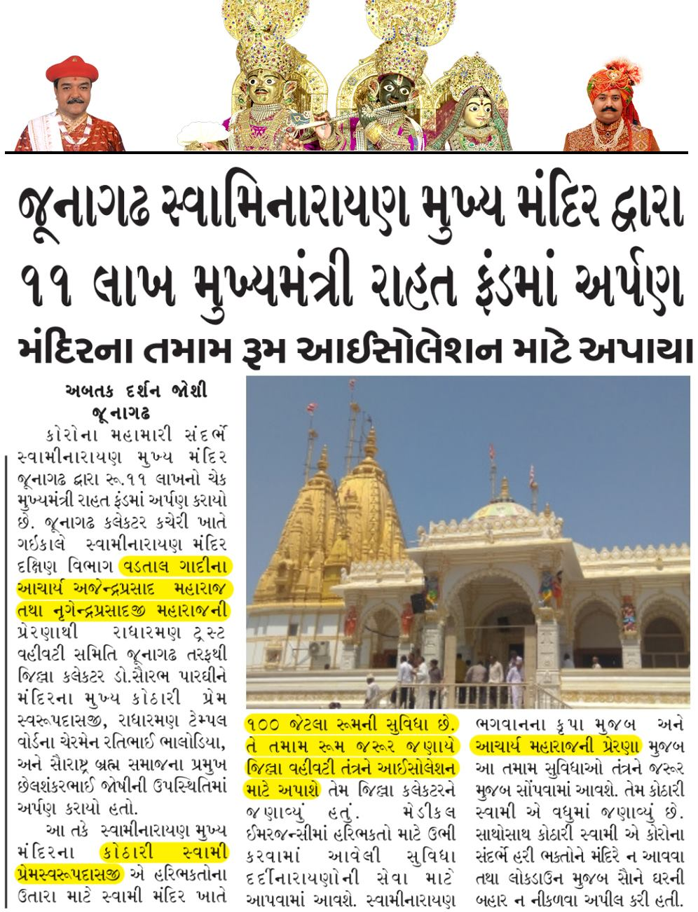 Swaminarayan Mandir Junagadh has contributed Rs. 11 lakh in the Chief Minister Relief Fund. for Covid 19 relief work was deposited 1