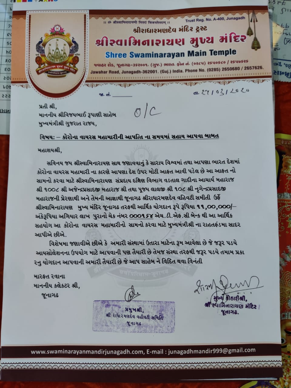 Swaminarayan Mandir Junagadh has contributed Rs. 11 lakh in the Chief Minister Relief Fund. for Covid 19 relief work was deposited 2