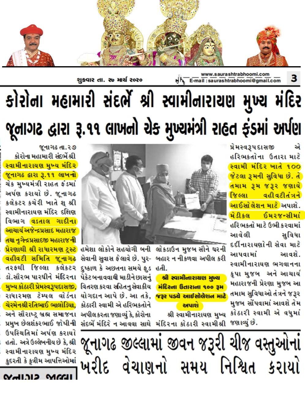 Swaminarayan Mandir Junagadh has contributed Rs. 11 lakh in the Chief Minister Relief Fund. for Covid 19 relief work was deposited