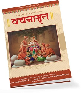 Vachanamrut Book