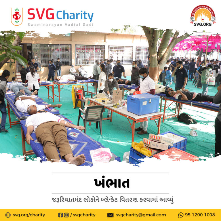 SVG Charity : Blood Donation Camp by LNDYM Surat | 31 Jan 2021