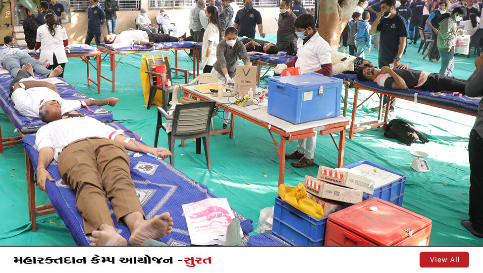 SVG Charity Blood Donation Camp by LNDYM Surat 31 Jan 2021