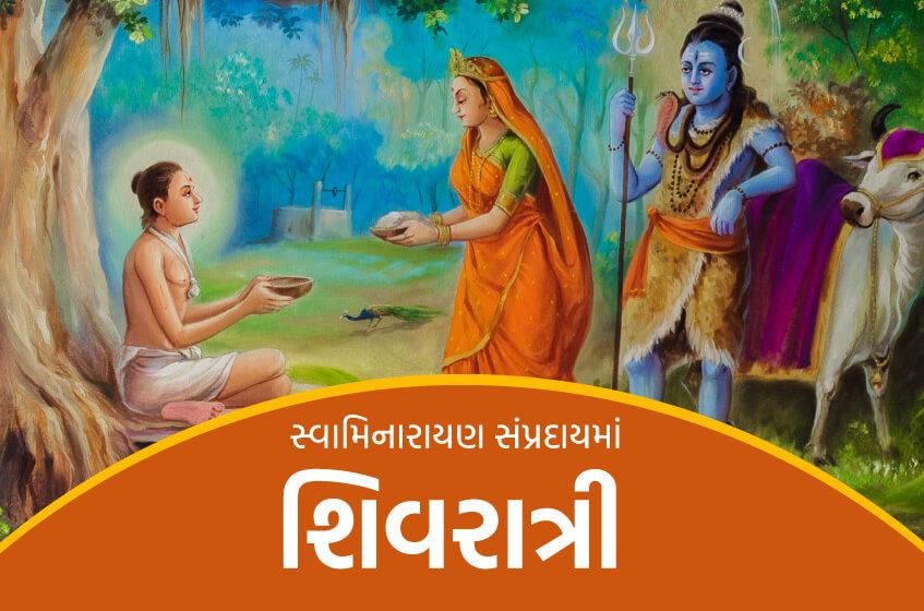 swaminarayan, swaminarayan Vadta Gadi, Importance of Shivratri festival in Swaminarayan Sampraday | સ્વામિનારાયણ સંપ્રદાયમાં શિવરાત્રી પર્વનું મહત્વ