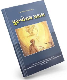 Purushottam Prakash