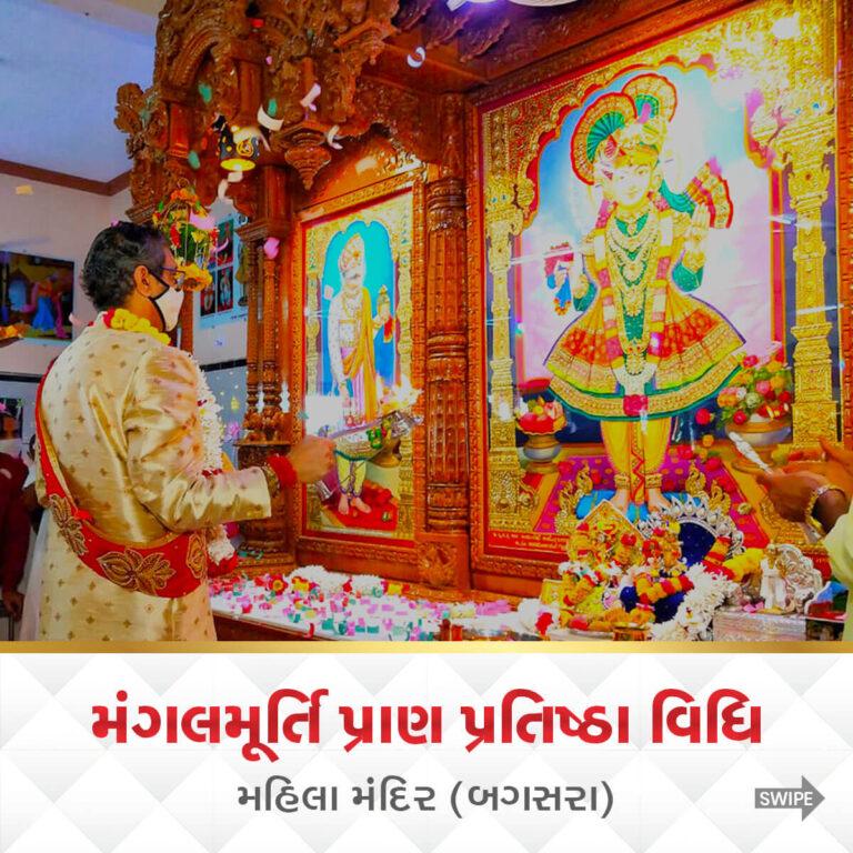 Bagasara Murti Pran Pratishtha Mahotsav 22 May 2021 3