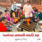 Houston (USA) : Maruti Yagna on the occasion of Hanuman Jayanti | May 2021