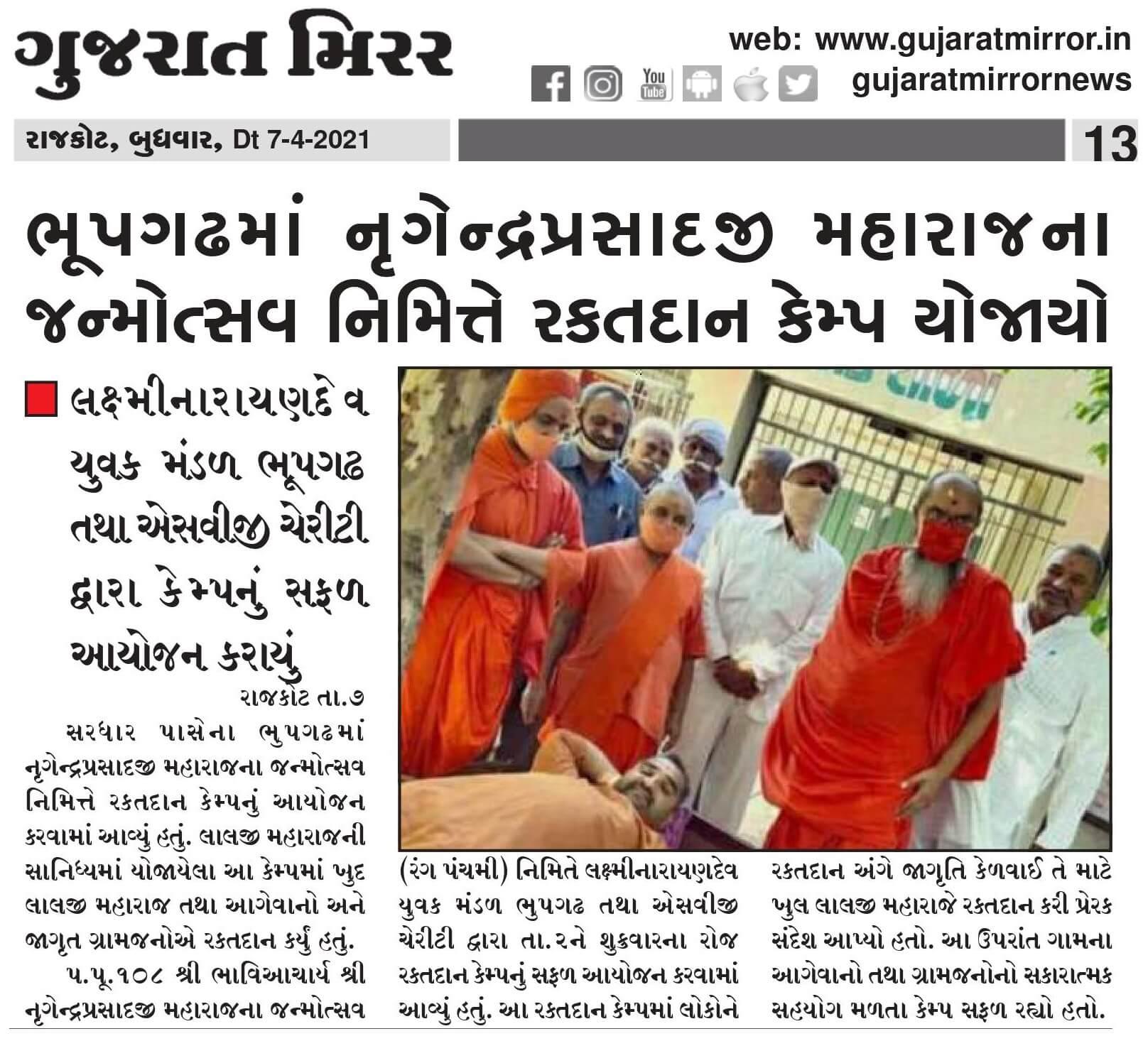 News Paper LNDYM Blood Donation Camp Bhupgadh 07 04 2021