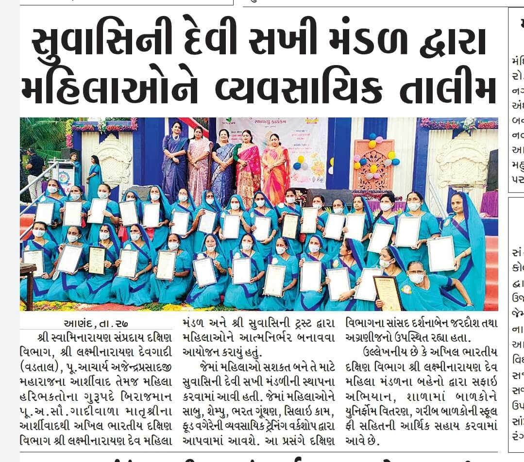 News Paper LNDYM Womens bussiness Traning center