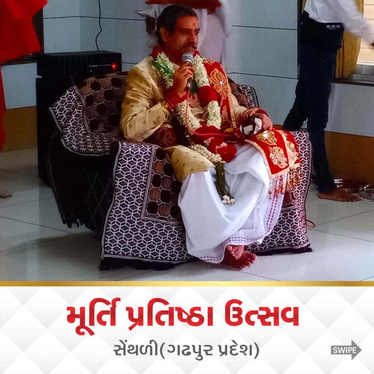 Senthali Murti Pratishta Mahotsav 21 May 2021 1