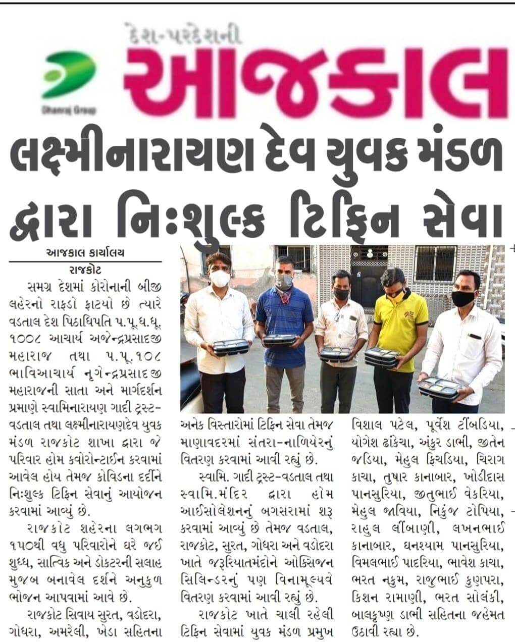 news svg charity food donationtiffin seva for covid 19 patient home quarantined families in rajkot april 2021