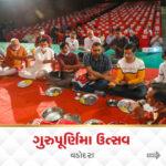 Vadodara : Gurupurnima Mahotsav   25th July 2021