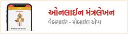 Online Swaminarayan Mantralekhan