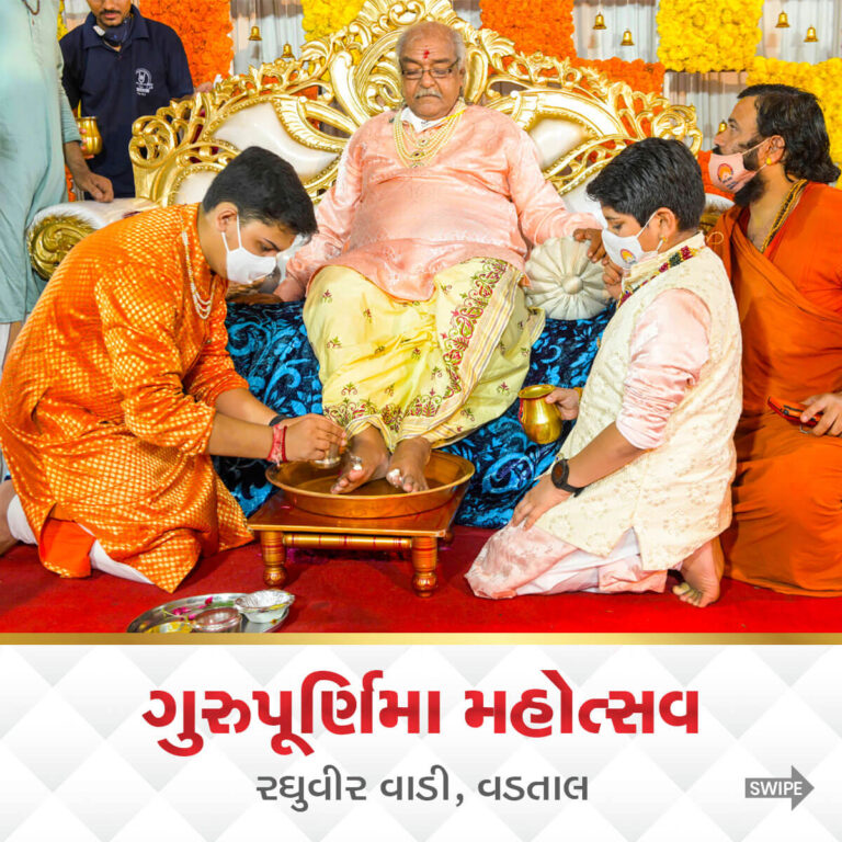 Raghuvir Vadi Gurupurnima Mahotsav July 24 2021 55