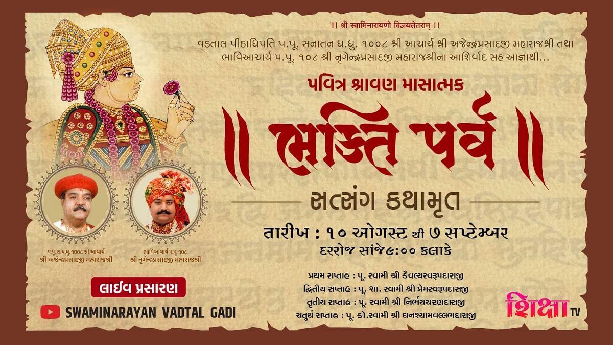 Shravan Mas Katha 2021