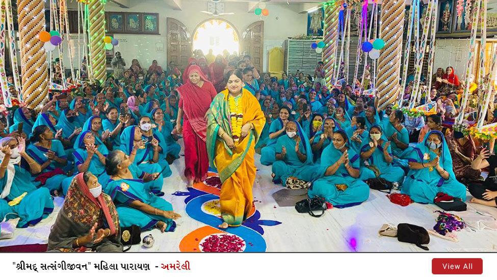 Surat : Shree Mad Satsangi Jivan Katha | Aug 2021