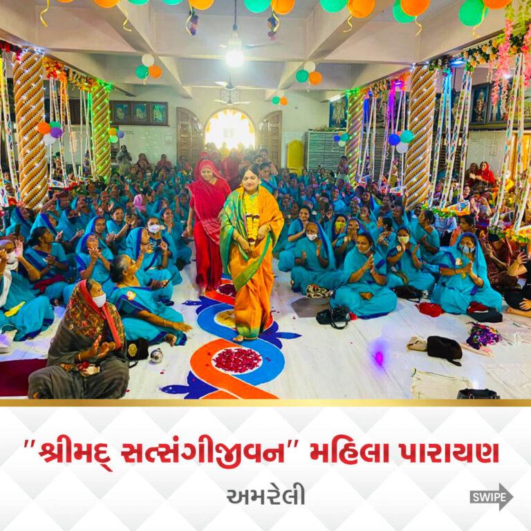 Shree Mad Satsangi Jivan Katha Surat 2021 20