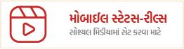 Swaminarayan Mobile Video Status