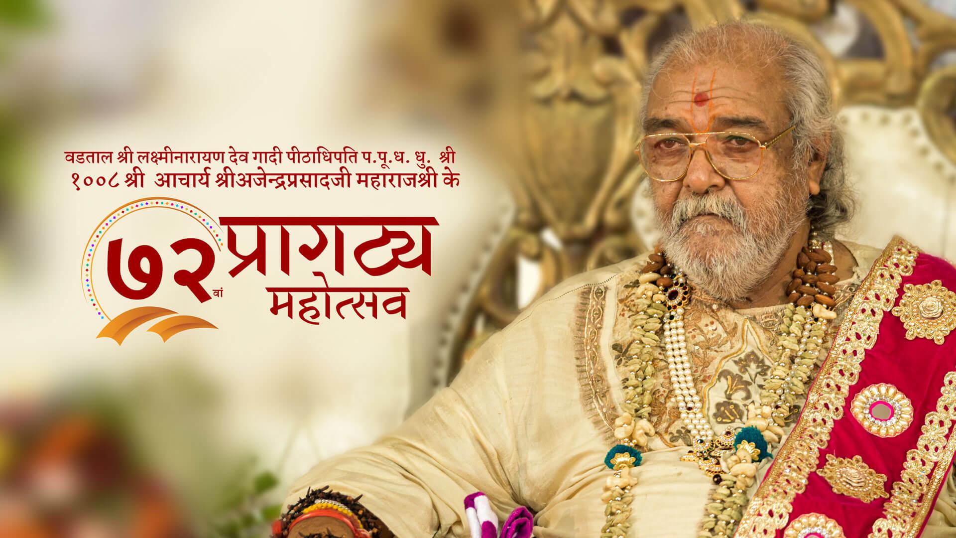 Janmotsav : 72th Birthday Celebration H.H. 1008 Acharya Shree Ajendraprasadji Maharaj   Vadtal   29 Aug 2021