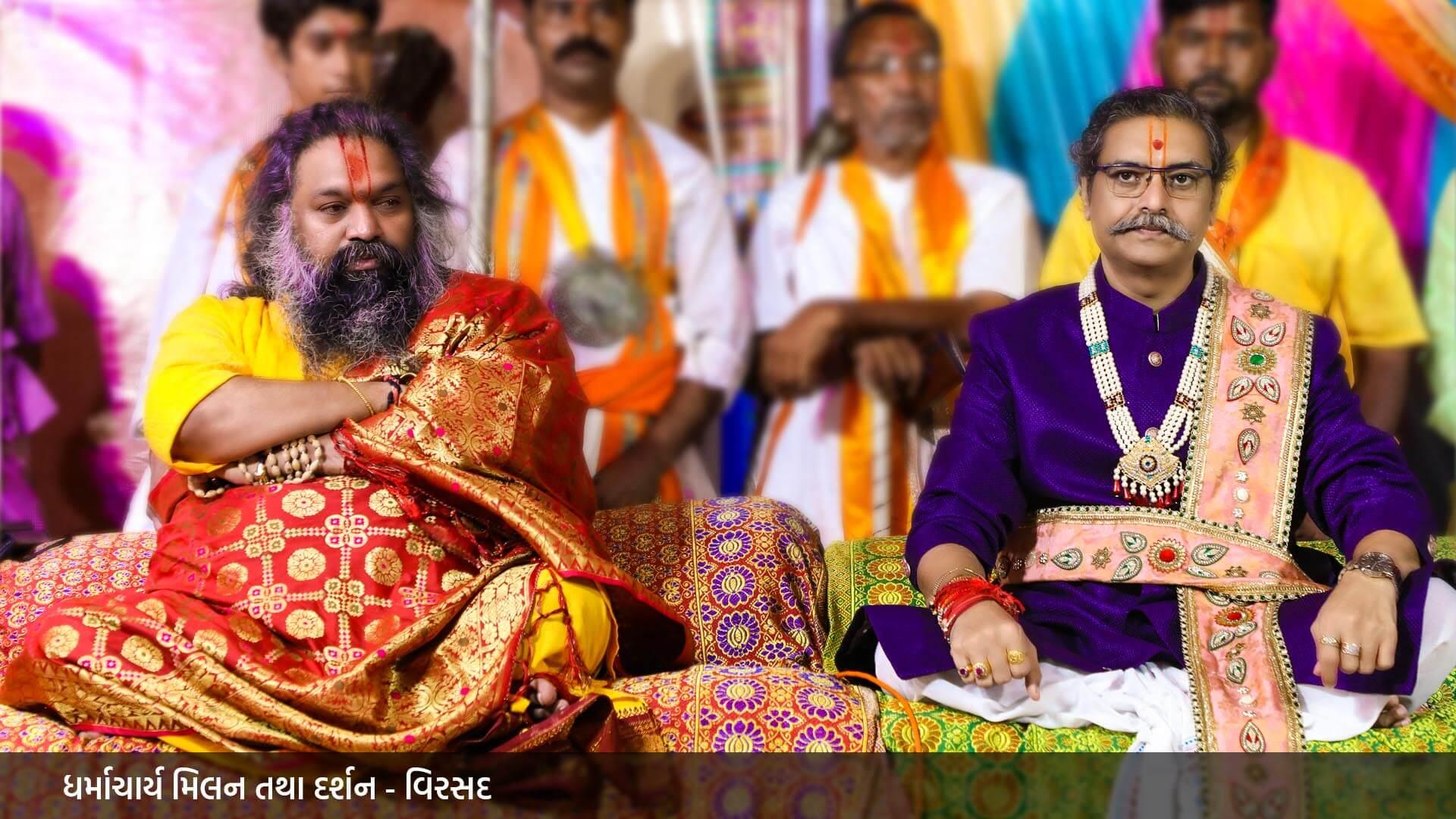 Virsad : Dharmacharya Milan-Darshan | 26 Sep 2021