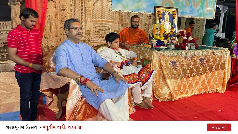 Raghuvir Vadi : Sharad Poonam Utsav | Oct 19, 2021